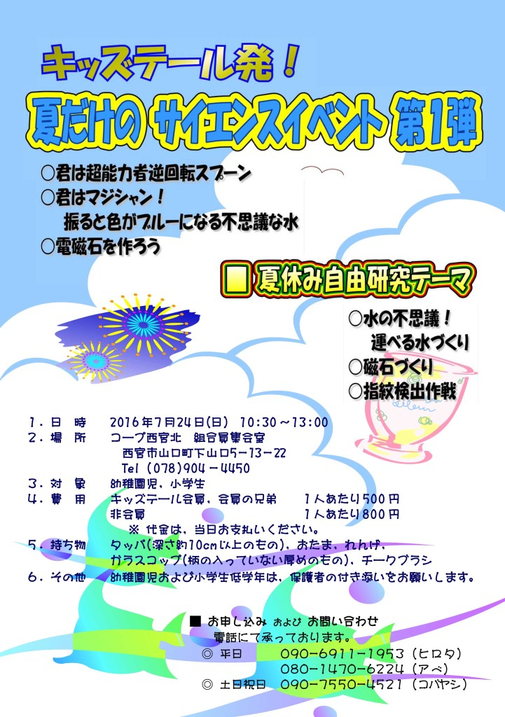 event-summer2016