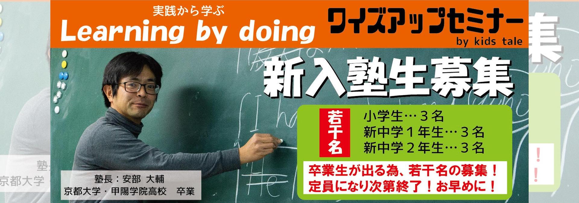 ワイズアップセミナー学習塾